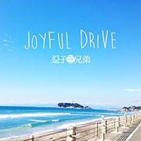 JOYFUL DRIVE