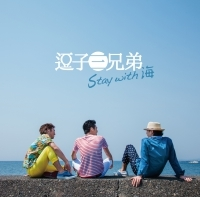 Stay with 海