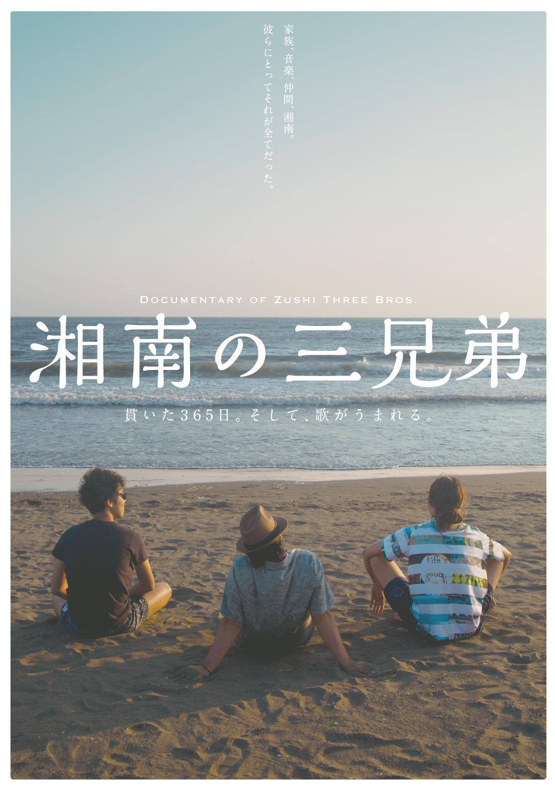 湘南の三兄弟(DVD)
