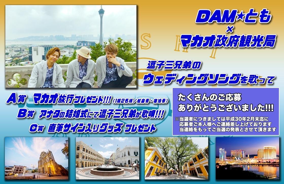 Dam Macau